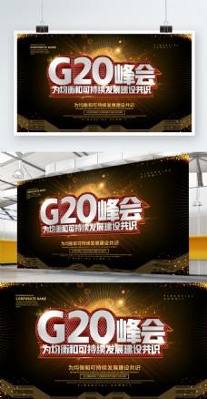 G20峰会论坛设计