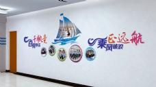 励志企业文化文化墙