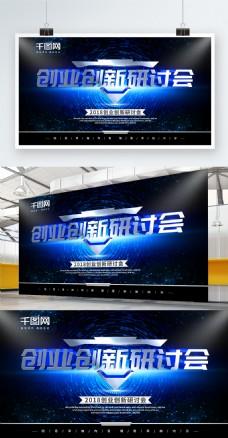 简约蓝色企业展板创新创业宣传展板psd