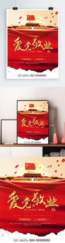 中国风爱党敬业政治海报模版