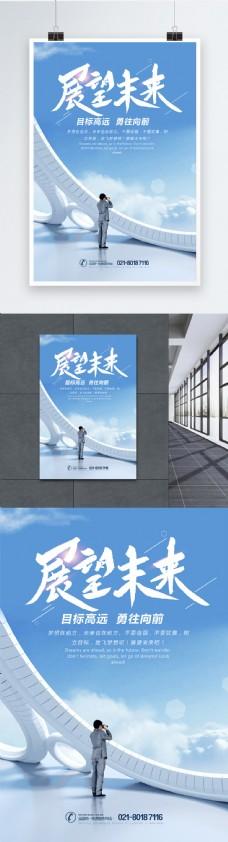 展望未来企业文化海报设计