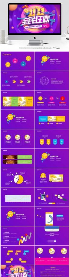 紫色淘宝天猫双十一促销计划总结ppt模板
