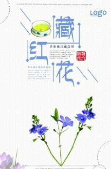 清新簡約藏紅花宣傳促銷海報