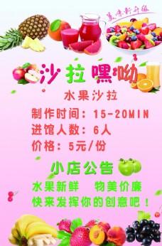 水果沙拉宣传画面