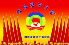 政协委员之家