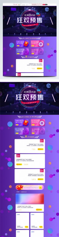 电商紫色渐变双12预售首页模版