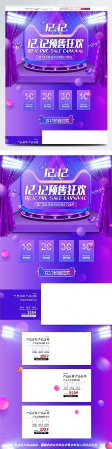 电商天猫双十二预售狂欢蓝紫色大气首页模板