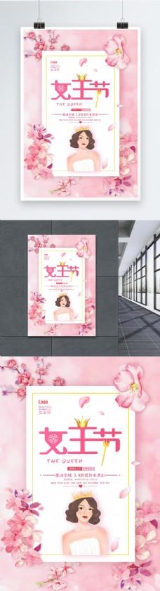粉色浪漫小清新女王节海报