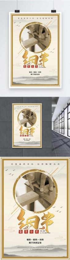大气励志复古中国风职场展板企业文化海报