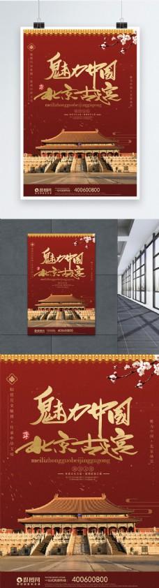 红色大气魅力中国故宫旅游海报