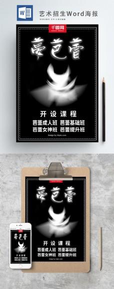 艺术招生Word海报