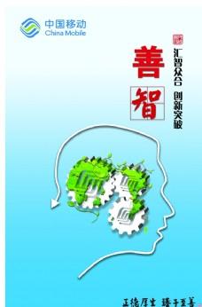 中國移動 善智