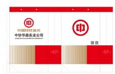 中國印鈔紙袋