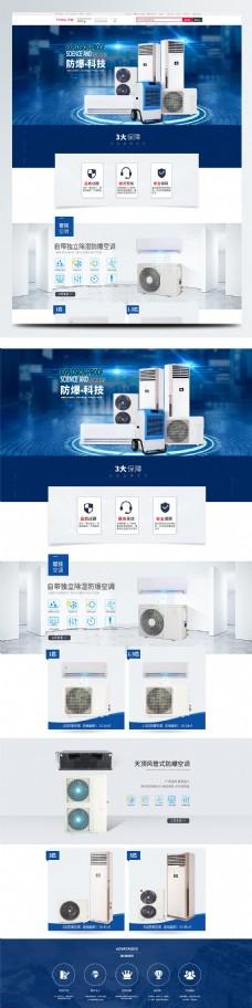 电商淘宝蓝色科技感家用电器空调首页活动页