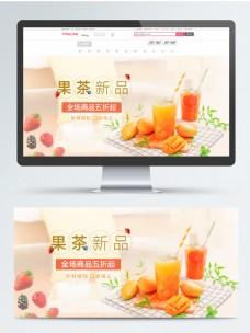 水果茶海报饮品电商淘宝banner