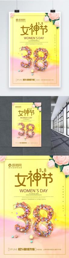 创意立体38女神节海报
