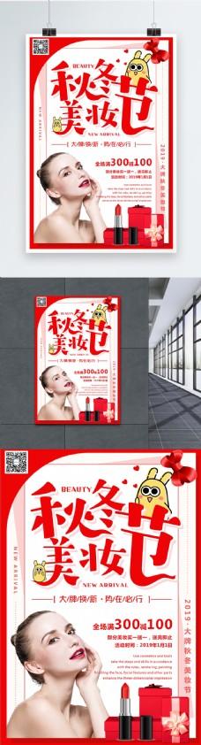 秋冬美妆节大牌美妆促销海报