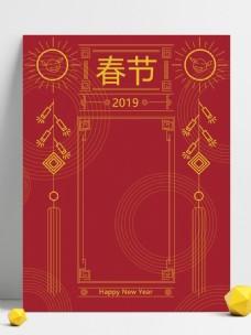 红色庆典金色线条春节海报背景