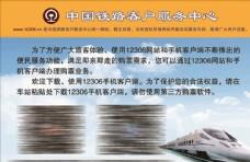中国铁路旅客提示牌