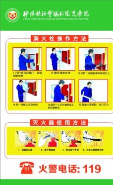 消火栓操作方法 灭火器使用方法