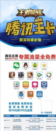騰訊王卡套餐活動展架畫面