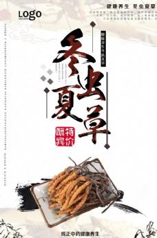 中國風簡約冬蟲夏草宣傳海報