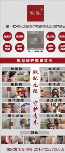 美容海報 皺紋修護 美容展架