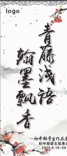 青藤淺語 墨語飄香