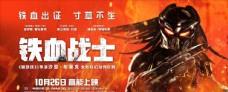 電影鐵血戰士火焰版橫版分層海報
