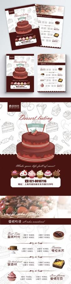 美味蛋糕店宣传单
