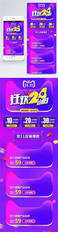 双11手机端首页天猫节日促销紫色渐变