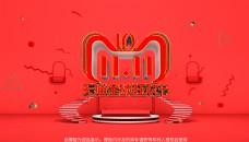 红色喜庆大气简约双十一双11促销活动海报