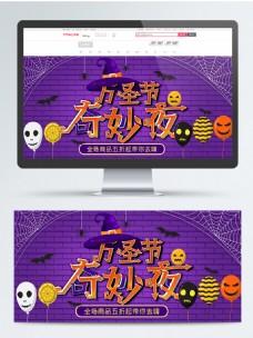 淘宝天猫万圣节化妆品海报banner