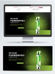 简约美妆护肤绿色促销海报