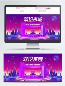 紫色时尚大气双十二预售海报