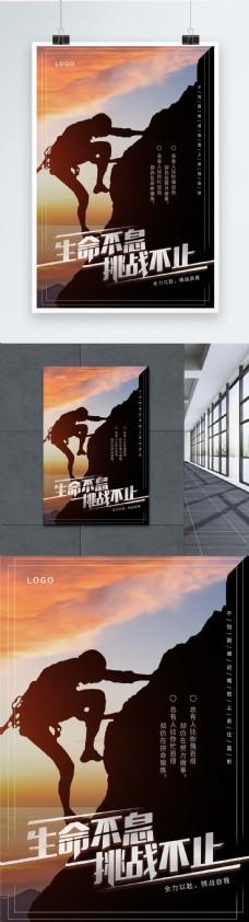挑战企业文化海报