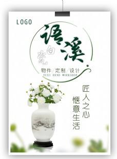 语溪白瓷平面设计海报