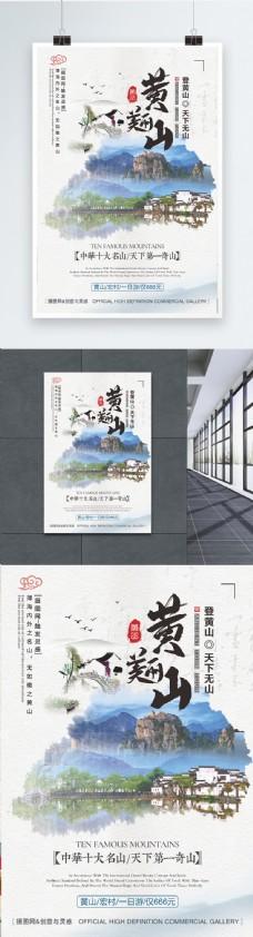 黄山旅游宏村古镇旅游海报