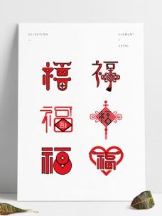 原创矢量喜庆节日福字字体元素设计