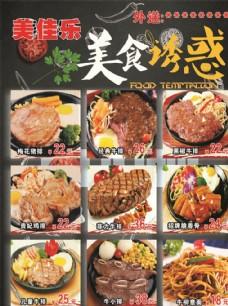 牛排 套餐 海報