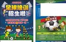足球 足球海报 体育培训 体育