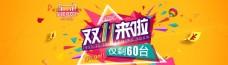 电商banner19