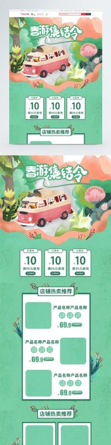 绿色春游集结令春季促销淘宝首页