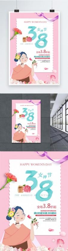粉色小清新妇女节海报