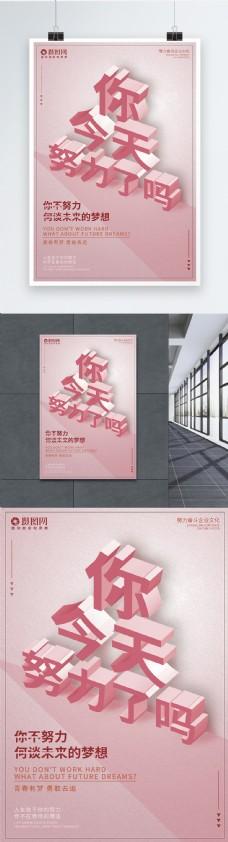 粉色今天你努力了吗 企业文化海报