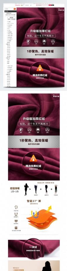 裤子加厚红绒1秒聚热红色促销信息详情
