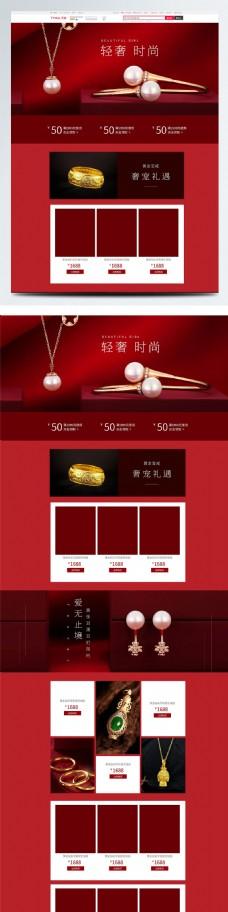 红色喜庆金银珠宝首页模板