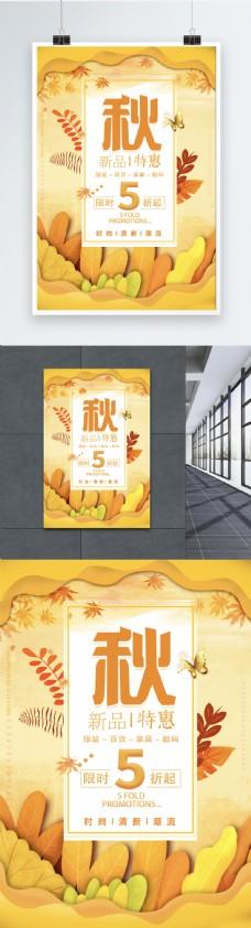 秋季新品特惠海报