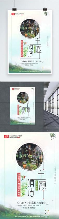 乡村旅游主题度假酒店海报