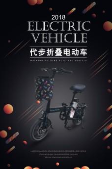 电单车电动车淘宝户外运动海报
